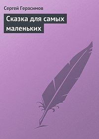 Сергей Герасимов - Сказка для самых маленьких