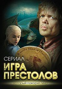 Татьяна Иванова -Игра престолов. В мире Льда и Пламени