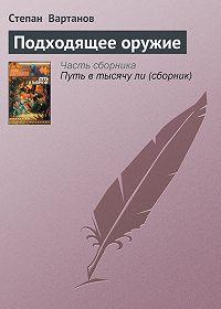 Степан  Вартанов -Подходящее оружие