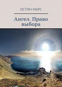 Остин Марс -Ангел. Право выбора