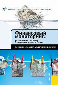 А. Б. Дудка -Финансовый мониторинг: управление рисками отмывания денег в банках