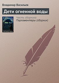 Владимир Васильев -Дети огненной воды