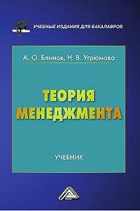 Наталья Угрюмова -Теория менеджмента