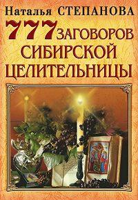 Наталья Ивановна Степанова -777 заговоров сибирской целительницы