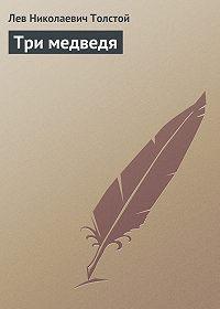 Лев Николаевич Толстой -Три медведя