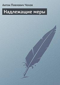 Антон Чехов - Надлежащие меры