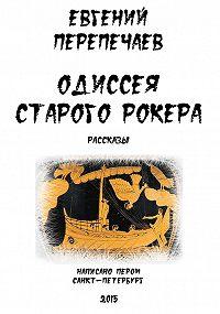 Евгений Перепечаев - Одиссея старого рокера (сборник)