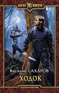Василий Сахаров -Ходок