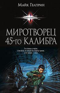 Майк Гелприн -Миротворец 45-го калибра (сборник)