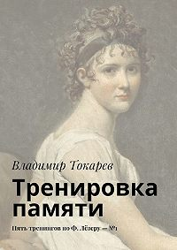 Владимир Токарев - Тренировка памяти. Пять тренингов поФ. Лёзеру–№1