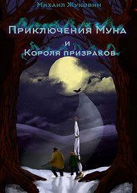Михаил Валерьевич Жуковин -Приключения Муна и Короля призраков