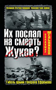 Владимир Мельников -Их послал на смерть Жуков? Гибель армии генерала Ефремова