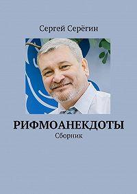 Сергей Серёгин -Рифмоанекдоты. Сборник