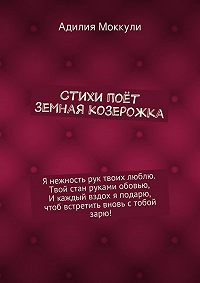 Адилия Моккули - Стихи поёт земная козерожка
