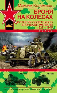 Максим Коломиец -Броня на колесах. История советского бронеавтомобиля 1925-1945 гг.