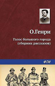О. Генри -Голос большого города (сборник)