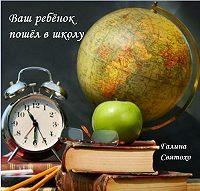 Галина Святохо -Ваш ребёнок пошёл в школу