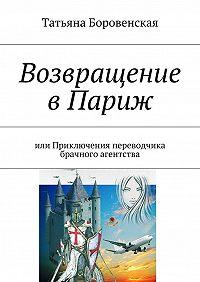 Татьяна Боровенская -Возвращение вПариж