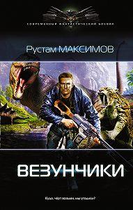 Рустам Максимов -Везунчики