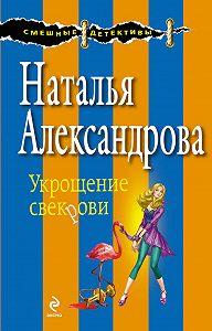 Наталья Александрова -Укрощение свекрови