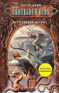Юрий Никитин -Истребивший магию