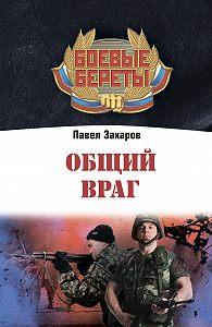 Павел Захаров -Общий враг