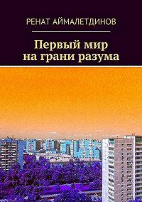 Ренат Аймалетдинов -Первый мир награни разума