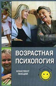 Татьяна Валерьевна Ножкина, Т. А. Умнова - Возрастная психология: конспект лекций