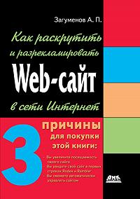 Александр Петрович Загуменов -Как раскрутить и разрекламировать Web-сайт в сети Интернет