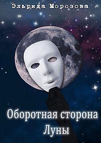 Эльрида Морозова - Оборотная сторона Луны