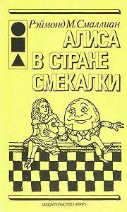 Рэймонд Смаллиан -Алиса в Стране Смекалки