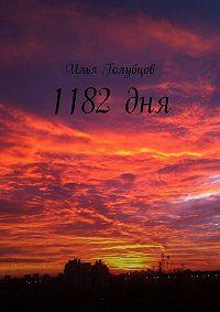 Илья Голубцов -1182дня