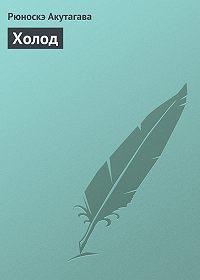 Рюноскэ Акутагава -Холод