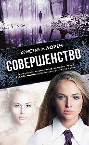 Кристина Лорен -Совершенство