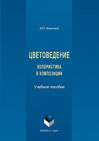 Наталия Никитина -Цветоведение. Колористика в композиции