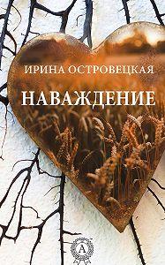 Ирина Островецкая -Наваждение