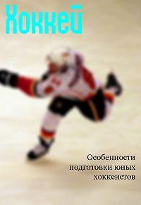 Илья Мельников - Особенности подготовки юных хоккеистов