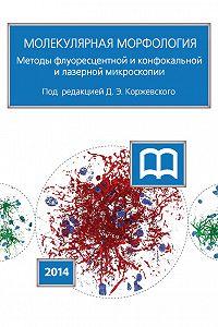 Коллектив Авторов - Молекулярная морфология. Методы флуоресцентной и конфокальной лазерной микроскопии
