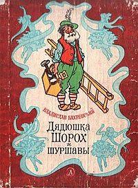 Владислав Бахревский -Желуди