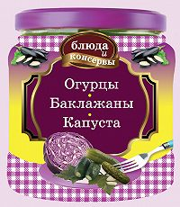 Е. Левашева -Огурцы. Баклажаны. Капуста