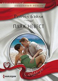 Рейчел Бейли -Пляж невест