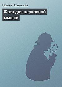 Галина Полынская -Фата для церковной мышки
