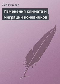 Лев Гумилев -Изменения климата и миграции кочевников
