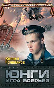 Кирилл Голованов - Юнги. Игра всерьез