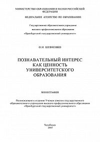Ольга Шевченко - Познавательный интерес как ценность университетского образования