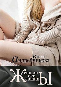 Елена Андрейчикова -Женщины как женщины