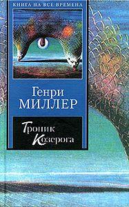 Генри Миллер - Тропик Козерога