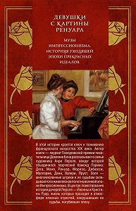 Доминик Бона -Девушки с картины Ренуара