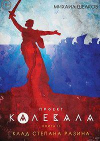Михаил Шелков - Проект «Калевала». Книга2. Клад Степана Разина