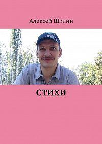 Алексей Шилин - Стихи